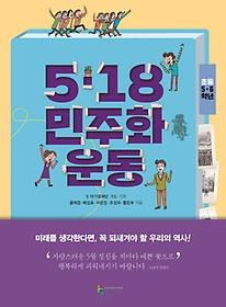 518 민주화운동 교과서 - 초등 5, 6학년