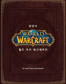 월드 오브 워크래프트 팝업북 (한정판)