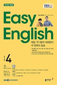 "<font title=""EBS 라디오 Easy English 초급영어회화 (월간) 4월호"">EBS 라디오 Easy English 초급영어회화 (월...</font>"
