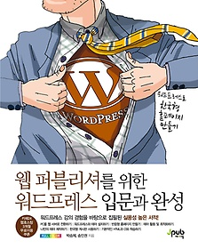 """<font title=""""웹 퍼블리셔를 위한 워드프레스 입문과 완성"""">웹 퍼블리셔를 위한 워드프레스 입문과 완...</font>"""
