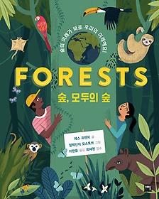 숲, 모두의 숲