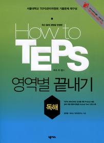 How to TEPS 영역별 끝내기 - 독해