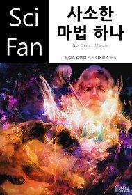 사소한 마법 하나 (Sci Fan 제46권)
