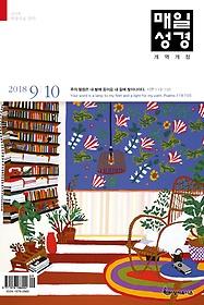 매일성경 (큰글본문) (격월간) 9,10월호 - 개역개정판