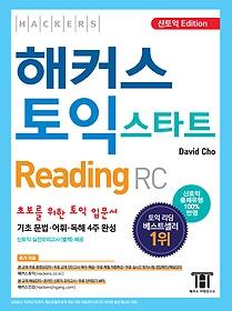 해커스 토익 스타트 reading :초보를 위한 토익 입문서.1,본책