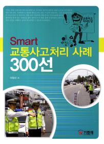 Smart 교통사고처리 사례 300선