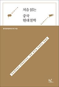 처음 읽는 중국 현대철학 : 캉유웨이에서 리쩌허우까지, 현대 중국을 이해하는 첫걸음