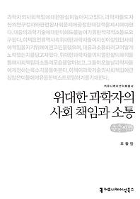 "<font title=""위대한 과학자의 사회 책임과 소통 (큰글씨책)"">위대한 과학자의 사회 책임과 소통 (큰글씨...</font>"
