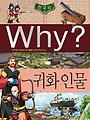 Why? 한국사 귀화 인물 표지 이미지