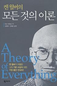 켄 윌버의 모든 것의 이론