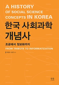 한국 사회과학 개념사