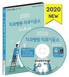 2020 치과병원 치과기공소 주소록 CD