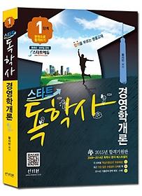 2015 스타트 독학사 1단계 - 경영학개론