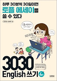 3030 ENGLISH 쓰기 4탄