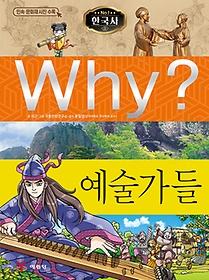 Why? 한국사 - 예술가들