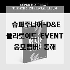 슈퍼주니어-D&E - BAD LIAR [4th Mini Album][스페셜 앨범][3종 중 1종 랜덤출고][동해 응모]