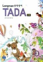 Longman TADA 중학영어문법 Level 3