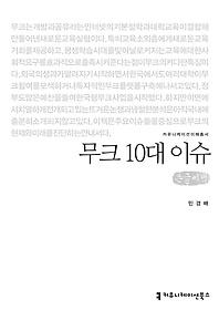 무크 10대 이슈 (큰글씨책)