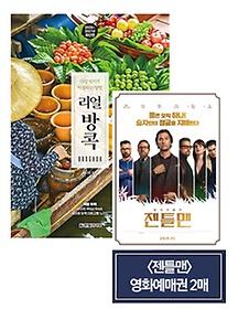 "<font title=""리얼 방콕 (2020~2021 최신판) +  영화예매권(2매)"">리얼 방콕 (2020~2021 최신판) +  영화예매...</font>"