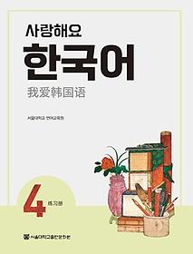 사랑해요 한국어 4 - Workbook (중국어판)