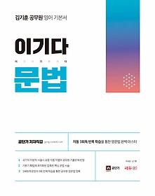 김기훈 공무원 영어 기본서 이기다 - 문법