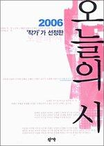 2006 작가가 선정한 오늘의 시