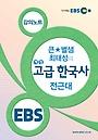 EBSi 강의교재 큰별 샘 최태성의 개정 고급 한국사 - 전근대편
