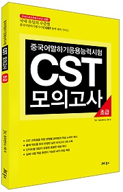 CST 모의고사 초급
