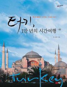 터키, 1만 년의 시간여행 2
