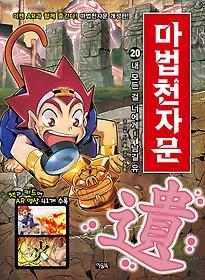 마법천자문 20