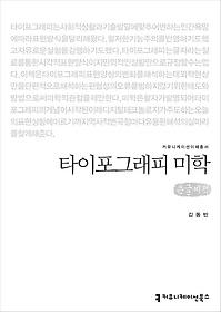 타이포그래피 미학 (큰글씨책)