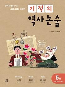 기적의 역사 논술 5 - 일제 강점기~현대