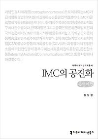 IMC의 공진화 (큰글씨책)