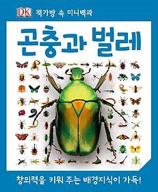 곤충과 벌레