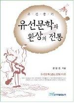 조선 중기 유선문학과 환상의 전통