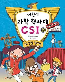 어린이 과학 형사대 CSI 29