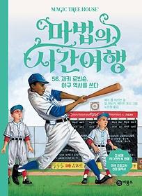 "<font title=""마법의 시간여행 56 - 재키 로빈슨, 야구 역사를 쓰다"">마법의 시간여행 56 - 재키 로빈슨, 야구 ...</font>"