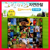 그린키즈 자연관찰 (전50권 : 페이퍼백) 좋은 어린이책 선정!