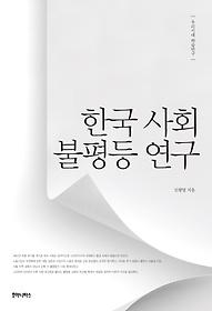 한국 사회 불평등 연구