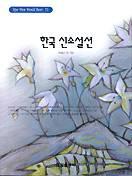 한국 신소설선