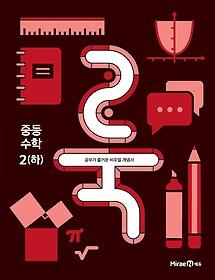룩 LOOK 중등 수학 2 (하/ 2021)