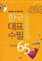 한국대표수필 65 - 중고생이 꼭 읽어야 할