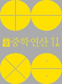 디딤돌 중학연산 1-1A (2020)