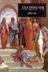 그리스 철학의 이해