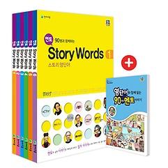 "<font title=""멘토 Story Words 스토리 영단어 SET (2021년용)"">멘토 Story Words 스토리 영단어 SET (2021...</font>"