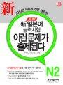 JLPT 신 일본어능력시험 이런 문제가 출제된다 N2