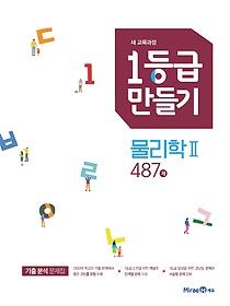 1등급 만들기 물리학 2 487제 (2021년용)