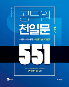2022 공무원 천일문 551