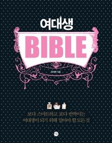 [90일 대여] 여대생 BIBLE