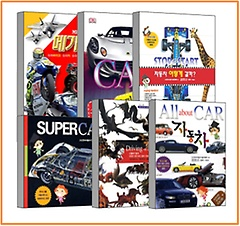 [6권세트] 신들의 탈것+ 슈퍼카+ 자동차 ALL about CAR+ 자동차 어떻게 갈까 + Car 스피드 스피드+메가머신